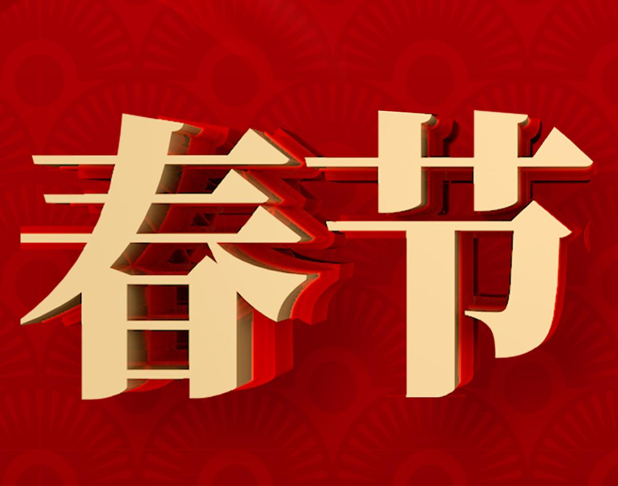 【新年快乐】永云别墅全体成员恭祝各界朋友们新年快乐!